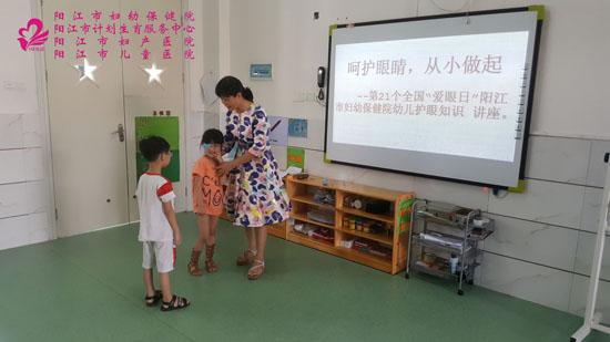 淘宝贝幼儿园开展幼儿护眼知识宣教活动,向该院师生普及科学用眼知识